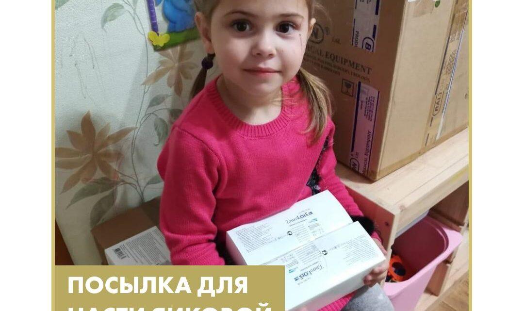Отправлена первая посылка для Насти Яиковой!