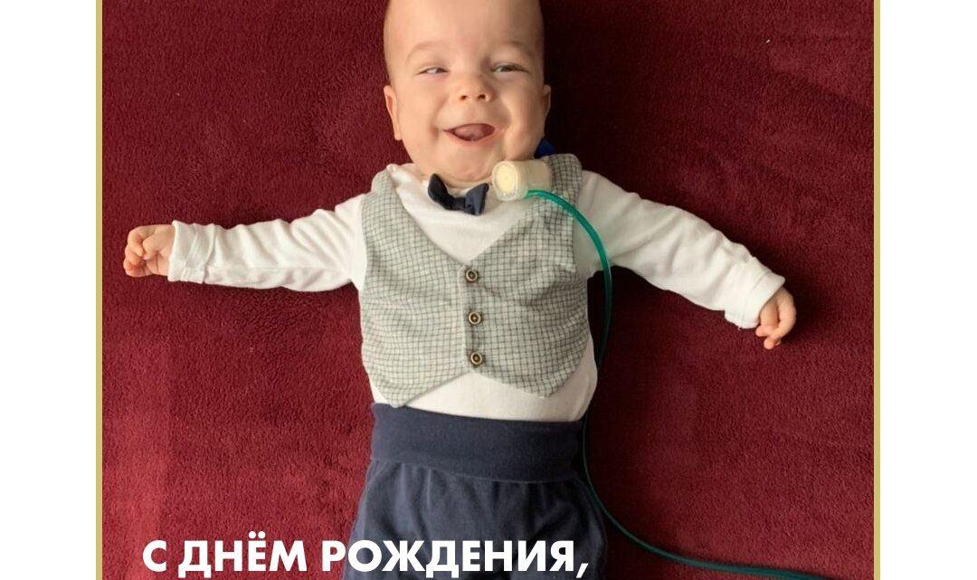 Поздравляем Рому Шаталова с первым Днём Рождения!