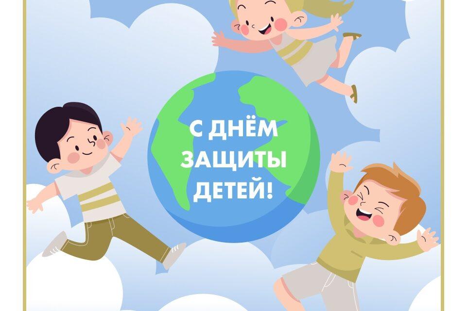 Поздравляем с Международным днём защиты детей!